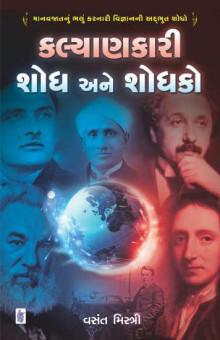 Kalyankari Shodh Ane Shodhako Gujarati Book By Vasant Mistri