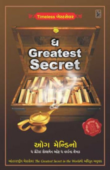The Gretest Secret Gujarati book by Og Mandino