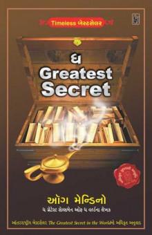 The Gretest Secret Gujarati book by Og Mandino
