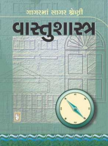 Vastushashtra Gujarati book