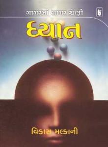 Dhyan Gujarati book
