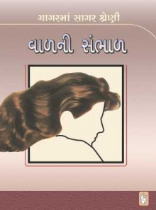 Val Ni Sambhal Gujarati book
