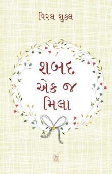 Shabad Ek J Mila Gujarati book by Chandrakant Baxi