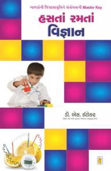 Hasta Ramta Vigyan Gujarati Book By D. S. Itokar