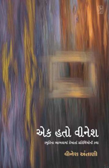 Ek Hato Vinesh Gujarati Book By Vinesh Antani