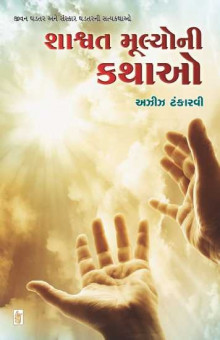 Shashwat Mulyo Ni Kathao Gujarati book by Aziz Tankarvi