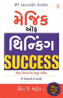 Magic Of Thinking Success Gujarati Book By David J. Schwartz