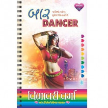 Bar Dancer