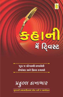 Kahani Me Twist Gujarati Book By Prafull Kanabar