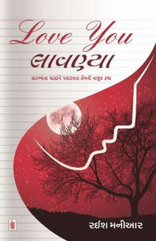 Love You Lavanya (book)