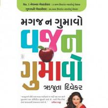 Magaj Na Gumavo Vajan Gumavo Gujarati Book by Rujuta Diwekar