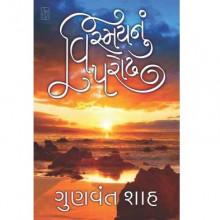 Vismay Nu Parodh Gujarati Book by Gunvant Shah