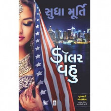 Dollar Vahu Gujarati Book by Sudha Murty