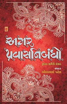 Amar Pravas Nibandho Gujarati Book by Bholabhai Patel