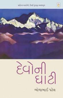 Devo Ni Ghati Gujarati Book Written By Bholabhai Patel