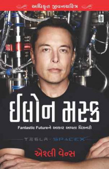 Elon Musk : Exclusive Biography Gujarati Book