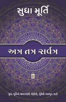Atra Tatra Sarvatra Gujarati Book