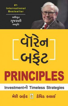 WARREN BUFFETT PRINCIPLES Gujrati Book
