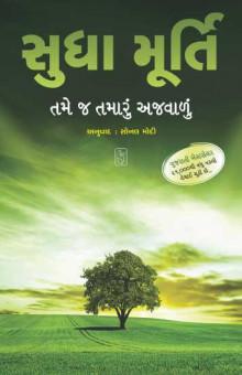 Tame J Tamaru Ajwalu Gujarati Book by Sudha Murty