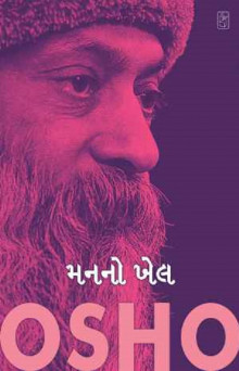 Man No Khel Gujarati Book By Osho Buy Online