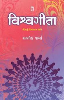Vishvagita Gujarati Book Buy Online