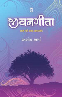 Jivangita Gujarati Book Written by Ashok Sharma Buy Online