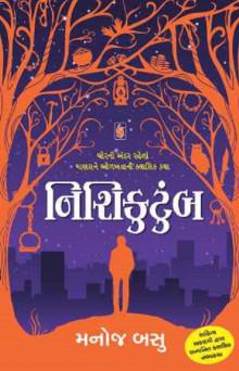 Nishikutumb Gujarati Book Buy Online