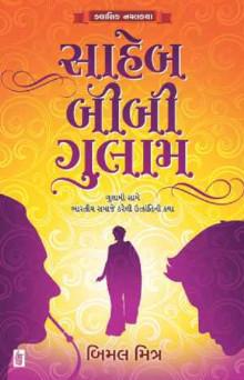 Saheb Bibi Gulam Gujarati Book Buy Online