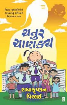 Chatur Chanakya Written By Radhakrishnan Pillai Buy Gujarati Books Online