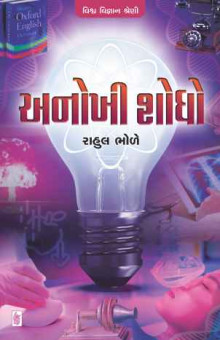 Anokhi Shodho Gujarati Book Written by Rahul Bhole - Buy Online with Best Discount