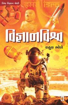 Vigyan Vishwa Book in Gujarati Written By Rahul Bhole - Buy Online with Best Discount