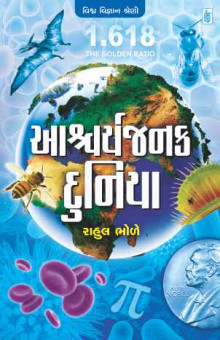 Aashcharyajanak Dunia Gujarati Book written by Rahul Bhole - Buy Online