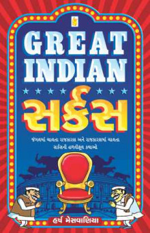 great indian circus gujarati book by harsh meswania