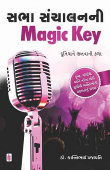 Sabha Sanchalan Ni Magic Key Book in Gujarati - Buy Online