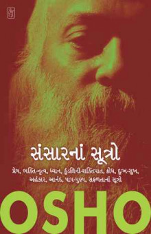 Sansar Na Sutro Gujarati Book by Osho Buy Online