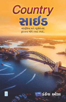 Country Side Gujarati Book By Dankesh Oza Buy Online