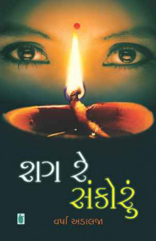 Shag Re Shankoru Gujarati Book By Varsha Adalaja Buy Online