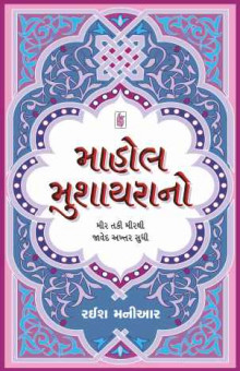 Mahol Mushayara No - Raeesh Maniar Gujarati Book Buy Online