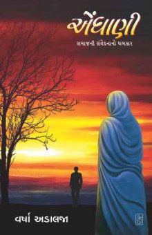 Endhani Gujarati Book Written By Varsha Adalja