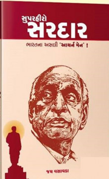 Super hero sardar by jay vasavada gujarati book