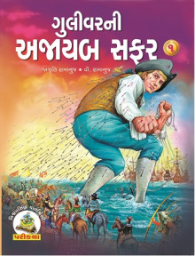 Gulivertni Ajayab Safar Vol-1, 2 Gujarati Book Written By Jagruti Ramanuj