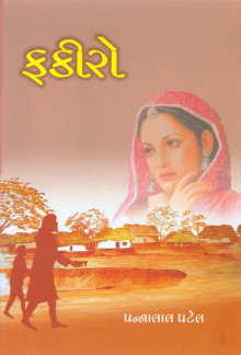 Fakiro Gujarati Book by Pannalal Patel