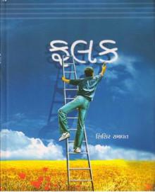 Falak Gujarati Book by Shishir Ramavat