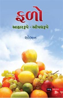 Falo Aahar Rupe - Aushadh Rupe Gujarati Book Written By Shobhan