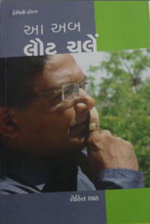 Family Forum Aa Ab Laut Chale Gujarati Book by Rohit Shah