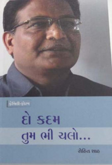 Family Forum Do Kadam Tum Bhi Chalo Gujarati Book by Rohit Shah