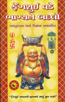 Fangsui Vade Bhagyane Badlo Gujarati Book Written By Vasantkumar J. Patel