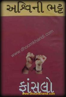 Fansalo - Faanslo - Faasalo (Set of 2) Gujarati Book by Ashwini Bhatt
