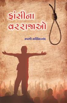Fansi Na Varrajao Gujarati Book by Swami Sachchidanand