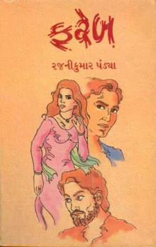 Fareb Gujarati Book Written By Rajnikumar Pandya